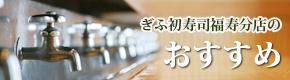 ぎふ初寿司福寿分店のおすすめ