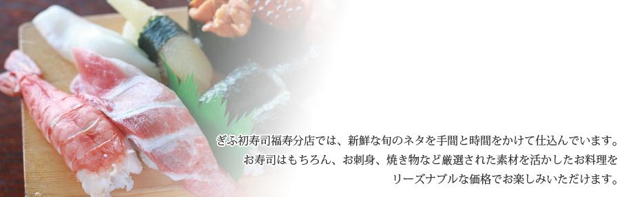 ぎふ初寿司福寿分店では、新鮮な旬のネタを手間と時間をかけて仕込んでいます。